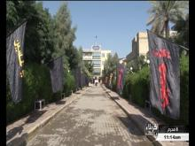 Embedded thumbnail for مراسم رفع الرآية السوداء في جامعة أهل البيت (عليهم السلام)