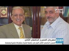 Embedded thumbnail for جامعة اهل البيت عليهم السلام تحصل على درع الابداع في مهرجان المسرح الجامعي الثاني في البصرة