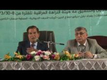 Embedded thumbnail for ندوة الخبير القانوني نوري الطيف في جامعة اهل البيت عليهم السلام