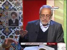Embedded thumbnail for تطبيقات في القضاء الاسلامي في نهج البلاغة - الدكتور محسن القزويني - برنامج نهج الحياة - الحلقة 31