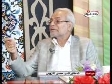 Embedded thumbnail for مرجعية الدولة (كتاب الله وسنة رسوله) - الدكتور محسن القزويني - برنامج نهج الحياة - الحلقة 29