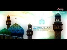 Embedded thumbnail for برنامج شهر المكارم الحلقة 1 دعاء مكارم الاخلاق