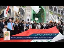 Embedded thumbnail for خريجو جامعة اهل البيت عليهم السلام يرددون قسم التخرج في الصحن الحسيني الشريف 2017