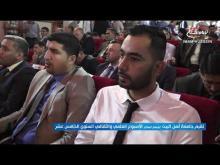Embedded thumbnail for افتتاح الاسبوع العلمي والثقافي الخامس عشر في جامعة أهل البيت عليهم السلام