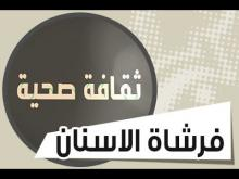 Embedded thumbnail for لقاء د.امجد فؤاد معاون عميد كلية طب الاسنان للشؤون الادارية وتقديم معلومات صحية عن الأسنان