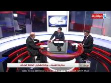 Embedded thumbnail for  محاربة الفساد بوابة تشكيل الكتلة الاكبر