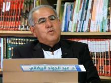 Embedded thumbnail for النص القراني اضاءاته وايحاءاته - الدكتور عبدالجواد البيضاني - الحلقة 2
