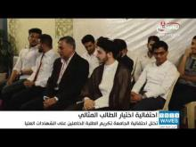 Embedded thumbnail for جامعة اهل البيت عليهم السلام تنظم احتفالية لاختيار الطالب المثالي