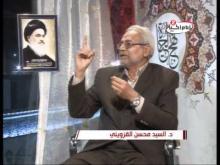 Embedded thumbnail for العفو قاعدة لبقاء الدول - الدكتور محسن القزويني - برنامج نهج الحياة - الحلقة 6