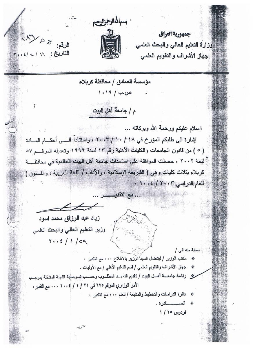 موافقة وزارة التعليم العالي والبحث العلمي على استحداث جامعة أهل البيت عليهم السلام في كربلاء