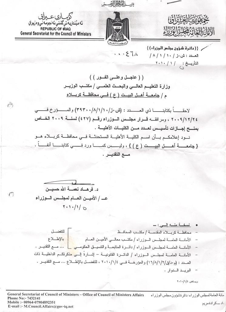 كتاب اجازة تأسيس جامعة أهل البيت عليهم السلام