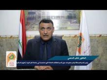 Embedded thumbnail for معلومات حول قسم العلاقات العامة الذي استحدث في جامعة اهل البيت عليهم السلام في كربلاء