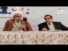 Embedded thumbnail for في رحاب جامعة اهل البيت عليهم السلام  الحلقة 1