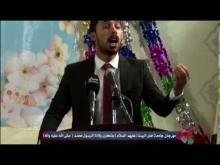 Embedded thumbnail for مهرجان جامعة اهل البيت ،ولادة النبي محمد صلى لله عليه واله،1437