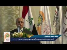 Embedded thumbnail for كلمة الدكتور محمد عبد فيحان في افتتاح الاسبوع الثقافي العلمي في جامعة اهل البيت ع