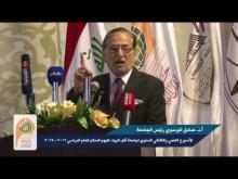 Embedded thumbnail for كلمة الاستاذ الدكتور صادق الموسوي في افتتاح الاسبوع الثقافي العلمي في جامعة اهل البيت ع