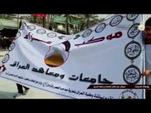 Embedded thumbnail for موكب عزاء طلبة جامعة اهل البيت ( عليهم السلام ) مع الجامعات والمعاهد العراقية الموحد