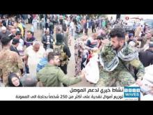 Embedded thumbnail for وفد جامعة اهل البيت عليهم السلام يساهم في اعادة الحياة الى جامعة الموصل